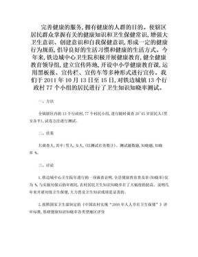 健康教育知晓率分析.doc