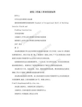 建筑工程施工职业技能标准.doc