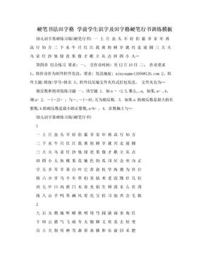 硬笔书法田字格 学前学生识字及田字格硬笔行书训练模板.doc