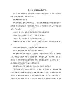 学校禁烟控烟宣传资料.doc