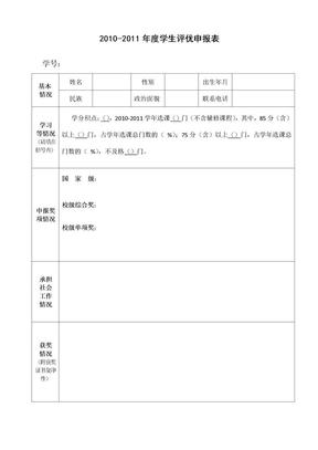 2010-2011年度学生评优申报表.doc