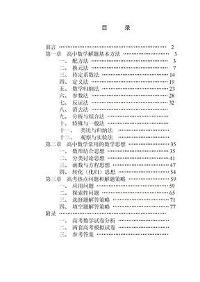 高中数学解题思想方法全部内容.doc