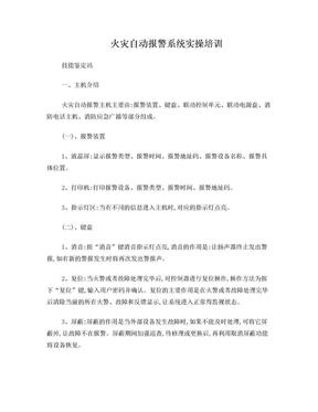 火灾自动报警系统培训.doc