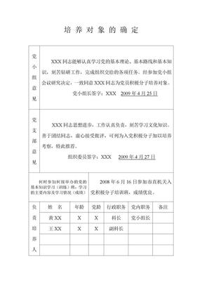 申请入党积极分子培养考察登记表(已全填).doc