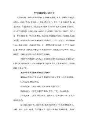 李四光预测四大地震带.doc