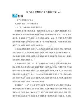 电子政务智慧门户平台解决方案 web.doc