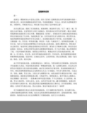 雷雨教学反思.docx