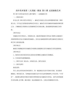 高中美术鉴赏(人美版)教案 第5课 走进抽象艺术.doc