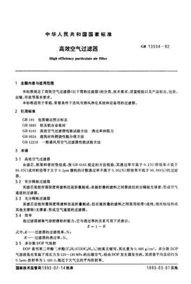高效空气过滤器标准20100817.pdf