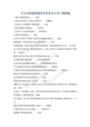 开心词典超级题库及答案2万3千题(12).doc