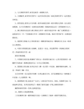 世界地理常识记忆口诀[精品].doc