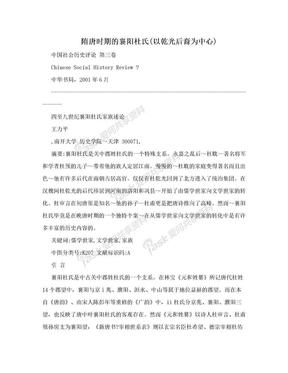 隋唐时期的襄阳杜氏(以乾光后裔为中心).doc