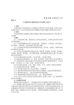 人身损害医疗费的审核与评定准则(试行).doc