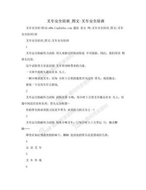 叉车安全培训_图文-叉车安全培训.doc