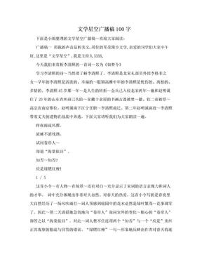 文学星空广播稿100字.doc