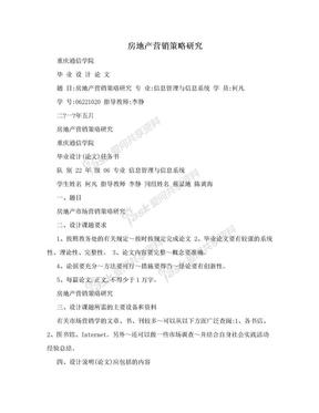 房地产营销策略研究.doc