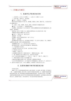 2009年中国零售业营销策划(促销)方案年鉴.doc