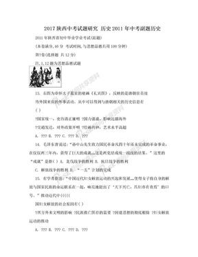 2017陕西中考试题研究 历史2011年中考副题历史.doc