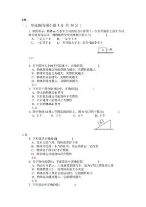 131牛顿运动第一定律习题.doc