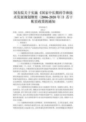 国务院关于实施《国家中长期科学和技术发展规划纲要(2006-2020年)》若干配套政策的通知.doc