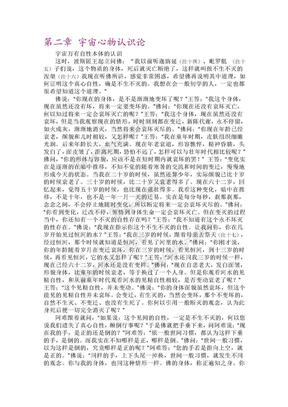 第二章 宇宙心物认识论-楞严经-南怀瑾.doc