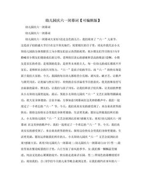 幼儿园庆六一闭幕词【可编辑版】.doc