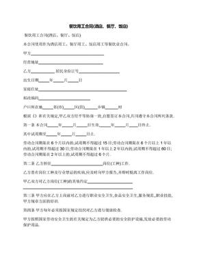 餐饮用工合同(酒店、餐厅、饭店).docx
