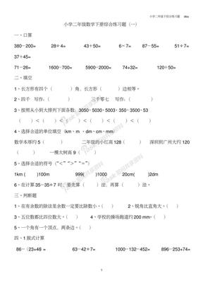 小学二年级数学下册综合练习题.pdf