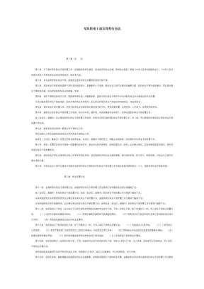 军队转业干部安置暂行办法.doc