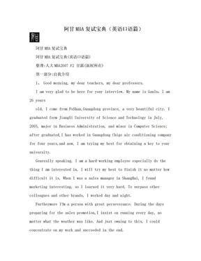 阿甘MBA复试宝典(英语口语篇).doc