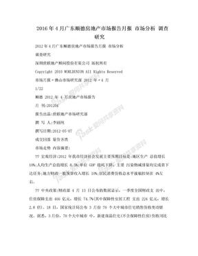 2016年4月广东顺德房地产市场报告月报 市场分析 调查研究.doc