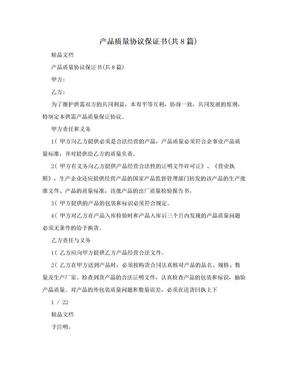 产品质量协议保证书(共8篇).doc
