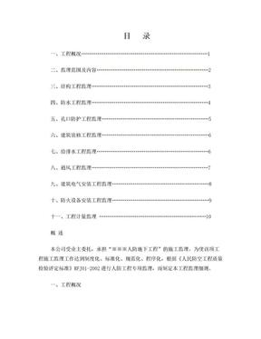 人防监理细则范本.doc
