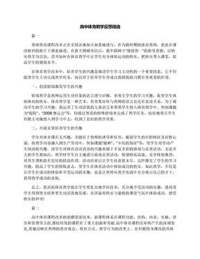 高中体育教学反思精选.docx