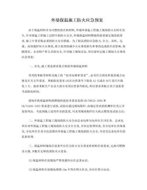 外墙保温施工防火应急预案.doc