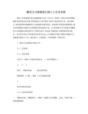 大豆蛋白浓缩加工工艺.doc
