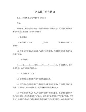 产品推广合作协议.doc