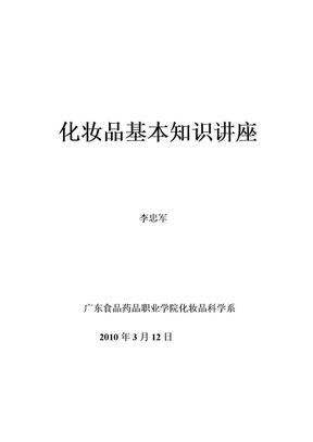化妆品基本知识讲座2010.3.doc