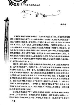 石秀  施蛰存.pdf