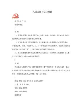 入党志愿书空白模板.doc