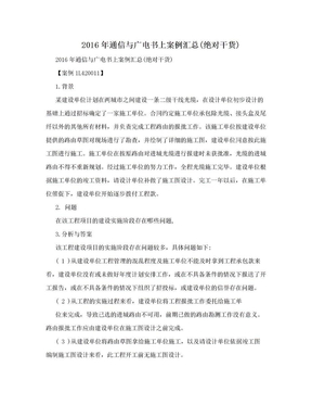 2016年通信与广电书上案例汇总(绝对干货).doc