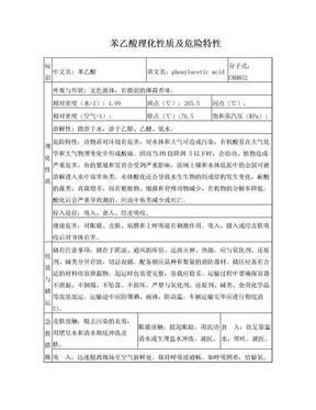苯乙酸.doc