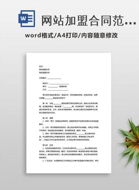 网站加盟合同范本.doc
