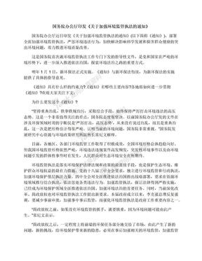 国务院办公厅印发《关于加强环境监管执法的通知》.docx