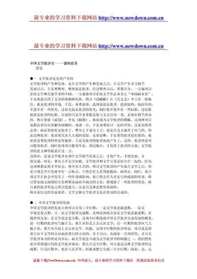 中国文学批评。。。good.doc
