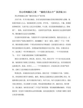"""用心唱响廉洁之歌—""""廉政在我心中""""演讲稿361.doc"""