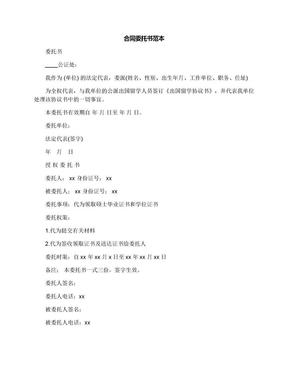 合同委托书范本.docx