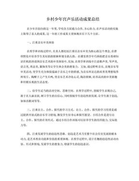 乡村少年宫声乐活动成果总结.doc