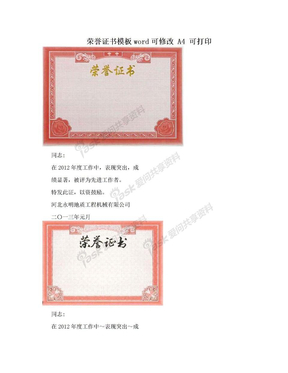 荣誉证书模板word可修改 A4 可打印.doc