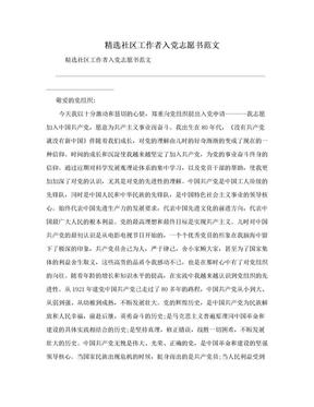 精选社区工作者入党志愿书范文.doc